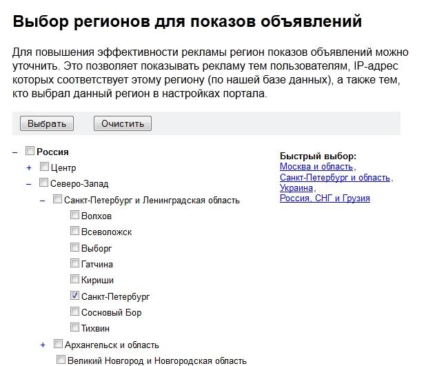 Выбор региона в Яндекс вордстат